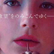 激しい痛み…異物を飲み込み続ける女を描く衝撃のスリラー1月公開