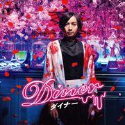 藤原竜也『Diner ダイナー』などアマプラで見放題に!12月作品発表