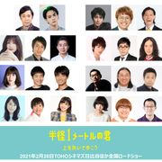 JO1豆原一成、映画初出演!オムニバス映画『半径1メートルの君』で岡村隆史と共演