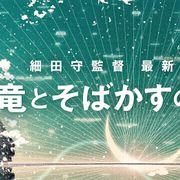 細田守監督の新作『竜とそばかすの姫』2021年夏公開!超巨大インターネット世界が舞台