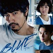 松山ケンイチ主演『BLUE/ブルー』予告編公開 主題歌は竹原ピストル!