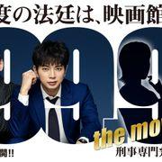 松本潤主演「99.9-刑事専門弁護士-」映画化 嵐活動休止後、俳優として初仕事