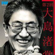 大島渚賞、第2回は該当者なし 審査員長・坂本龍一らがコメント発表