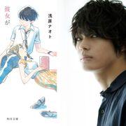 神尾楓珠、同性愛者役で映画初主演!「彼女が好きなものはホモであって僕ではない」映画化