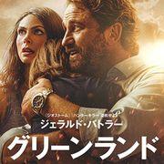 地球終了まであと2日…ジェラルド・バトラー主演ディザスター映画『グリーンランド』6月日本公開