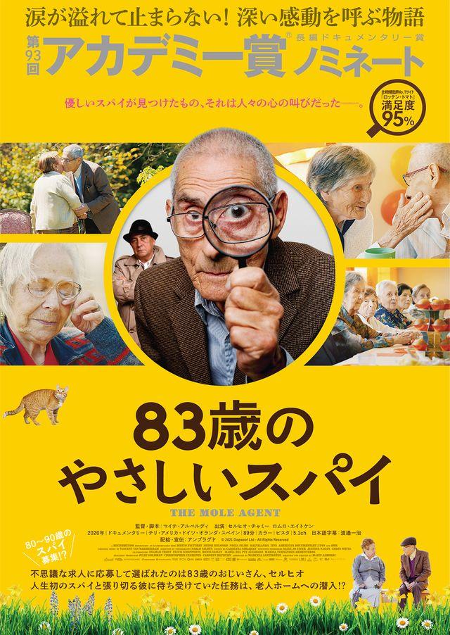 映画/83歳のスパイが老人ホームに潜入!アカデミー賞ノミネートのドキュメンタリー『83歳のやさしいスパイ』7月公開