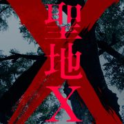 奇妙な死…絶対に行ってはいけない『聖地X』秋公開