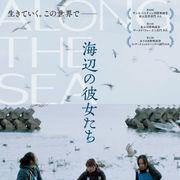 16日間連日完売のヒット!『海辺の彼女たち』国際映画祭出品続く快進撃