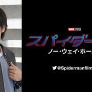 スパイダーマン第3弾、邦題決定!『スパイダーマン:ノー・ウェイ・ホーム』