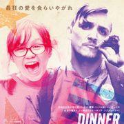 推しメンを匿う!?『ディナー・イン・アメリカ』日本版ポスター&予告編が公開