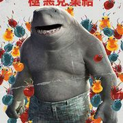 『ザ・スーサイド・スクワッド』注目のサメ男キング・シャーク!監督が込めたこだわり