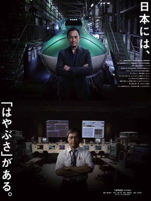 2月上旬よりJR東日本エリア内にて掲出されるポスター