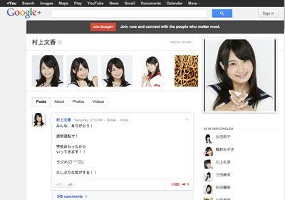 騒動を謝罪した村上文香のGoogle+ページ
