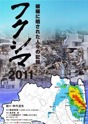 映画『フクシマ2011~被曝に晒された人々の記録』より