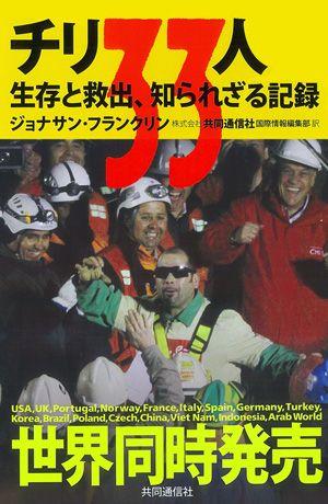 「チリ33人-生存と救出、知られざる記録-」共同通信社刊