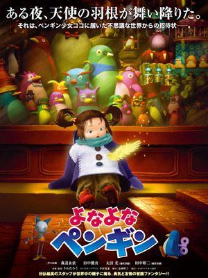 映画『よなよなペンギン』は12月公開予定!