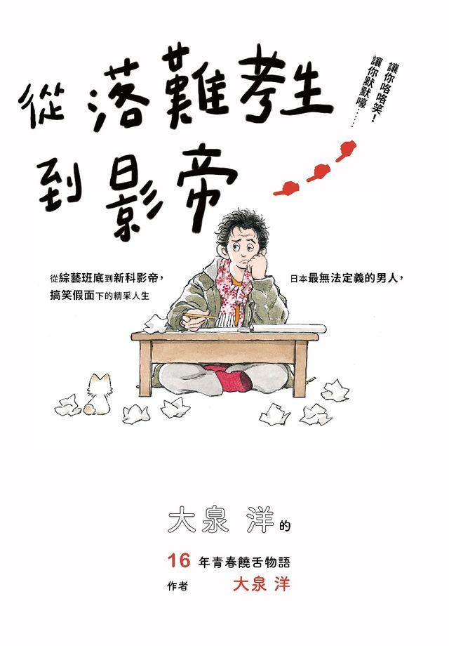 「大泉エッセイ ~僕が綴った16年」海外翻訳版の書影(台湾発売版)