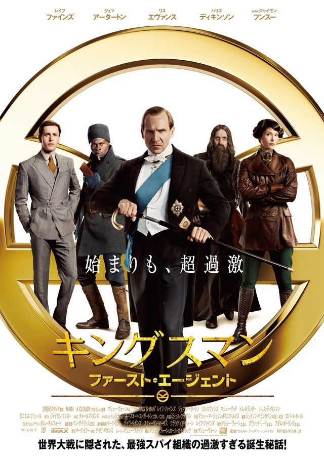 日本版は白基調! - 映画『キングスマン:ファースト・エージェント』日本版ポスター