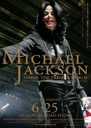 『マイケル・ジャクソン キング・オブ・ポップの素顔』ポスタービジュアル