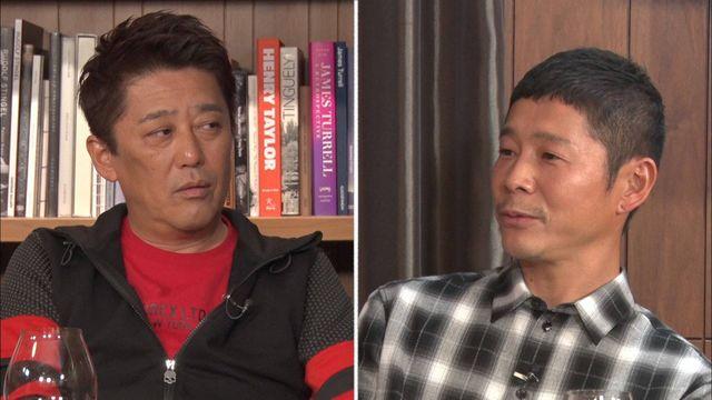 坂上忍と前澤友作氏が対談