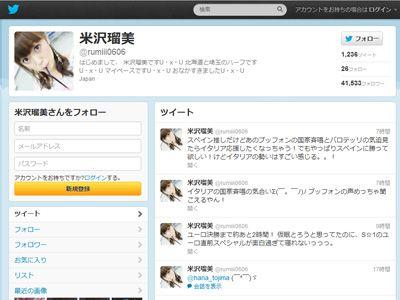 米沢瑠美が再び表舞台に! - 画像は米沢瑠美オフィシャルツイッターのスクリーンショット