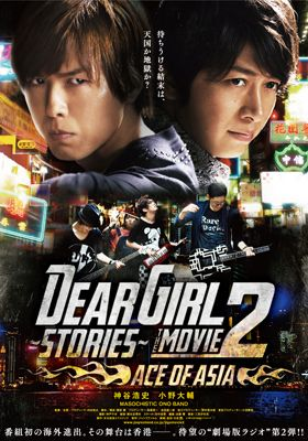 『Dear Girl~Stories~THE MOVIE2 ACE OF ASIA』ポスタービジュアル