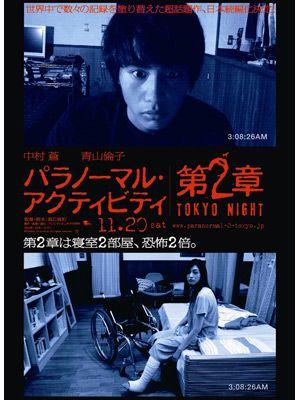 世界初解禁!これが続編映画『パラノーマル・アクティビティ第2章 TOKYO NIGHT』のポスタービジュアルだ!