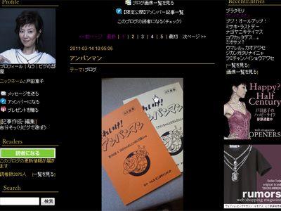 アンパンマンも応援してるよ!-戸田恵子オフィシャルブログよりスクリーンショット