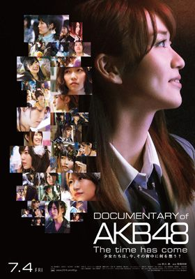 『DOCUMENTARY of AKB48 The time has come 少女たちは、今、その背中に何を想う?』ポスタービジュアル