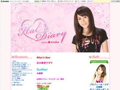 入籍を発表した吉川春菜のオフィシャルブログ