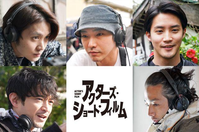 左上から時計回りに磯村勇斗、柄本佑、白石隼也、森山未來、津田健次郎