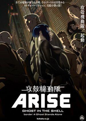 「攻殻機動隊ARISE」第4部は9月公開!