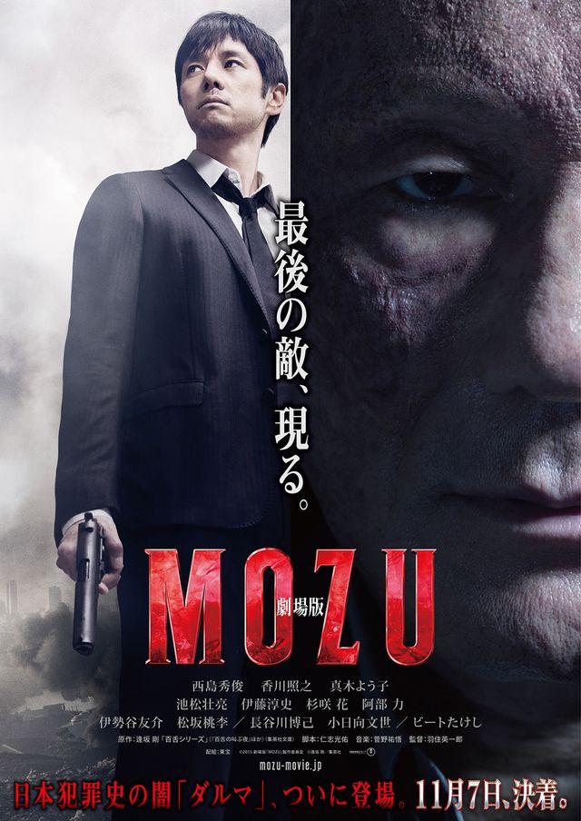 『劇場版 MOZU』ポスタービジュアル
