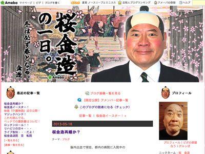 再婚することを明かした桜金造のオフィシャルブログ