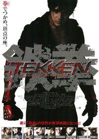 TEKKEN 鉄拳