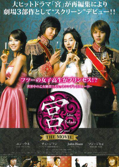 宮~Love in Palace THE MOVIE