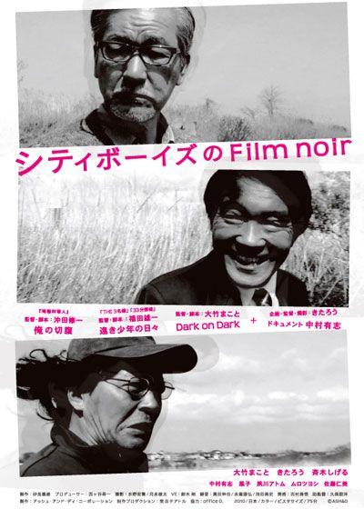 DARK ON DARK (シティボーイズのFilm noir)