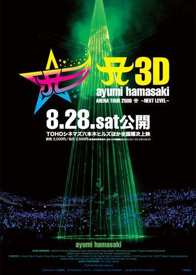 Livespire 「A3D ayumi hamasaki ARENA TOUR 2009 A ~NEXT LEVEL~」