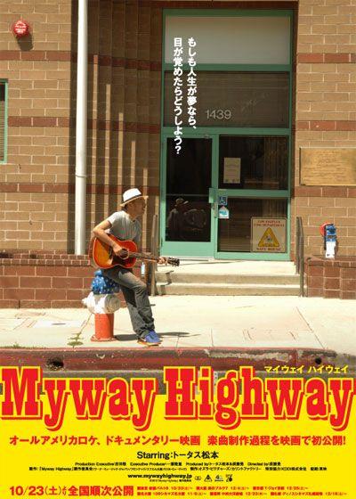 Myway Highway マイウェイ ハイウェイ