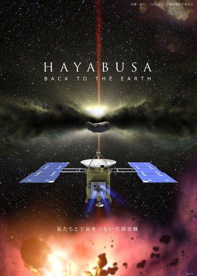 HAYABUSA -BACK TO THE EARTH-