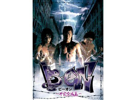 B→ON(ビーオン) -不良全滅篇-