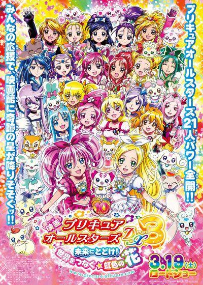 映画 プリキュアオールスターズDX(デラックス)3 未来にとどけ!世界をつなぐ☆虹色の花