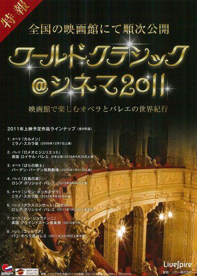 Livespire「ワールドクラシック@シネマ 2011」 オペラ 「シモン・ボッカネグラ」 ミラノ・スカラ座