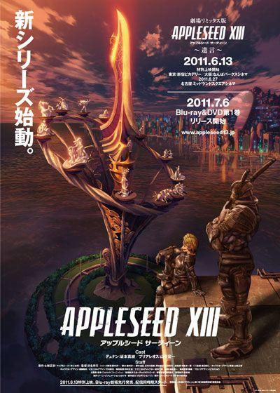 劇場リミックス版 アップルシード XIII ~遺言~