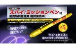 スパイ:ミッションペン