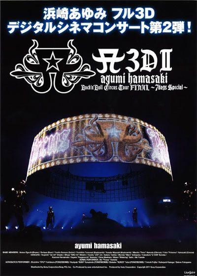 Livespire 「A3D II ayumi hamasaki Rock'n Roll Circus Tour FINAL ~7days Special~」