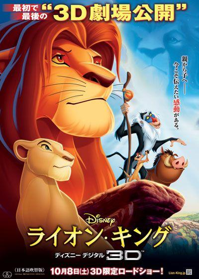 ライオン・キング/ディズニー デジタル 3D
