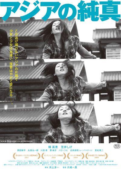 アジアの純真 (2009)|シネマトゥデイ