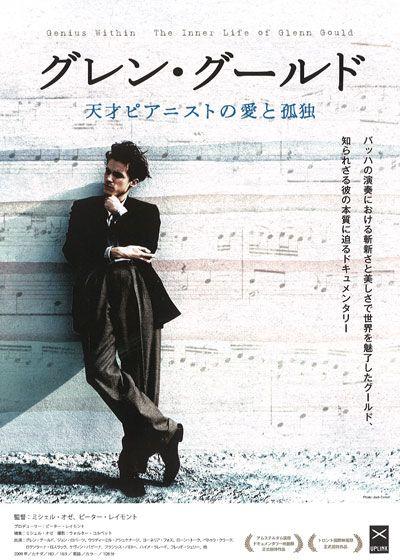 グレン・グールド 天才ピアニストの愛と孤独