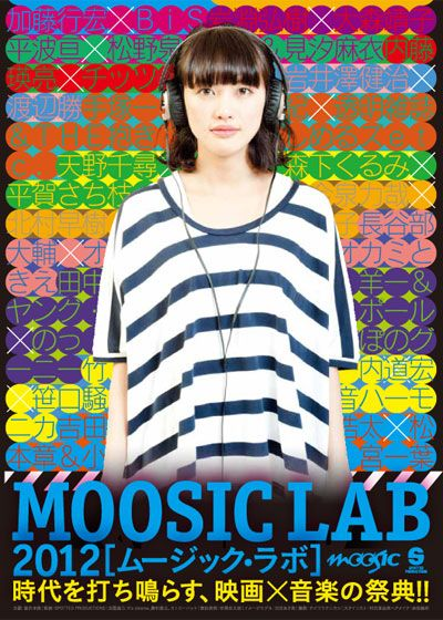 MOOSIC PRODUCTS!/労働者階級の悪役